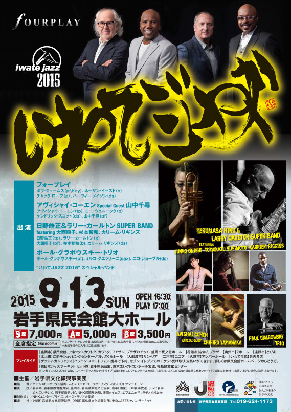 Iwate Jazz Poster Ad - 2015